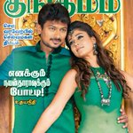 RT @sillijo: @Udhaystalin & #Nayanthara #Nannbenda Lead Pair in the new Kungumam from 06th March http://t.co/5yd12B2eMh