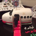 Rumaitha: Now isnt this super creative for a cake design?! #Oman #Qaboos #QaboosIsHome http://t.co/jxh702HMJz