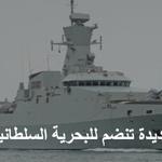 #البلد : سفن جديدة تنضم للبحرية السلطانية العمانية . #عمان http://t.co/ZystH8ZnV5 http://t.co/9qQ5rhBPwW