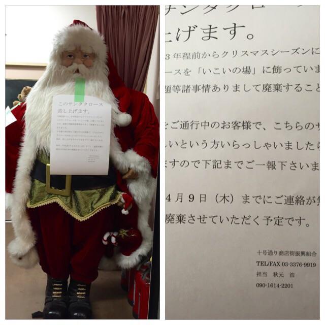 【サンタさん引き取り手募集】大変だ!笹塚十号通り商店街のクリスマスを賑わせていたサンタさんが、倉庫の問題で引き取り手募集だそうです。4/9までに貰い手が見つからないと廃棄されるそう。サンタさんが次の場所へ行けます様に。拡散願! http://t.co/iFuO3V1FYb