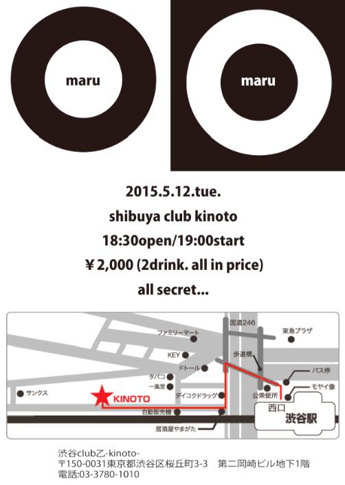 お知らせです。  【興行】『◯◯』 【日時】2015.05.12.(tue) 19:00~ 【場所】渋谷club 乙 -kinoto- 【料金】¥2,000 (2drink付)  【出演】全出演者完全シークレットにつき公表致しません http://t.co/5gLU6zRKLA