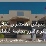 """#البلد : """"المجلس الاستشاري الطلابي"""" يخرج للنور بجامعة السلطان قابوس . #عمان http://t.co/zBdIZfMYDU http://t.co/DKYolNqGPl"""