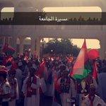 تابعونا #مسيرة_الجامعة #قابوس_أنت_الفخر عبر حساب #سناب_شات : Oman_events اليوم الاثنين ٣/٣٠ الانطلاق ٤:٣٠ http://t.co/eYcDi7VmOW