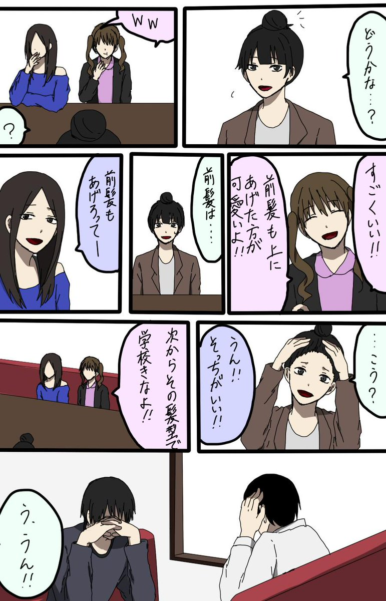 【悲報】マンモメンがいじめられる漫画が話題にwwwwwwwwwwwwwwww