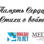 """ИА """"Медиа 73"""" приглашает ульяновцев прочитать стихи о войне #ulsk #uln #Ульяновск #победа70 http://t.co/kayueCEszq http://t.co/24UvfTahra"""