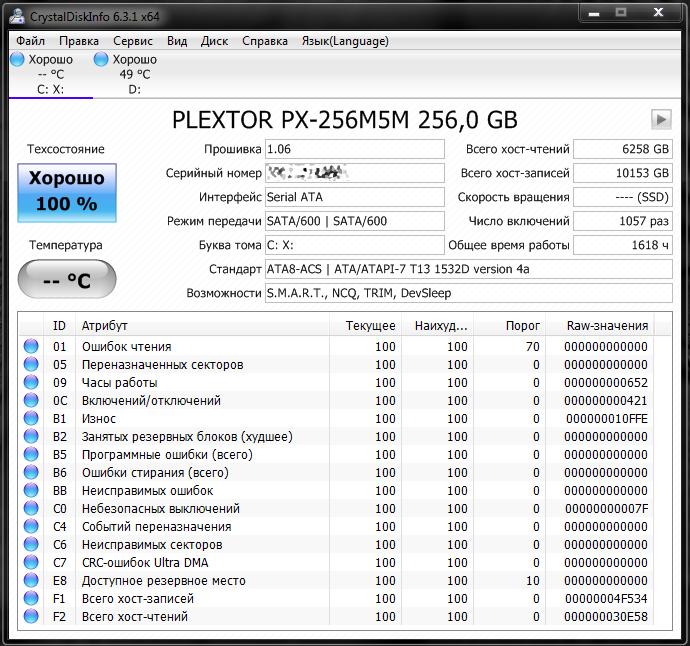 С полгода как системным диском дома на ноуте стоит SSD. . Полет нормальный
