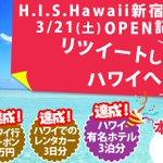 【RTしてハワイへ行こう】新たに「ハワイ有名ホテル3泊分」プレゼント決定!本日最終日!RTしてハワイ旅行目指そう!①@HIS_japanをフォロー②この投稿をRT!http://t.co/Z5VZSaeNtC #HIS #ハワイ専門店 http://t.co/GKawLLKfEU