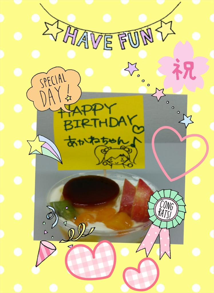 おはようございまーす♪3/31(火)!今朝の福岡はくもり〜(´•ω•`)!昨日のお話にはなりますが昨日わたしお誕生日だったのですー!お仕事がすごーく忙しい日だったのですがスタッフさんにお祝いしてもらいました♪ありがとうございましたっ! http://t.co/6mpkC0pXkH