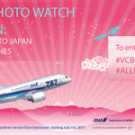 Take a photo of cherry blossoms in #Vancouver and you could win a trip to Japan! http://t.co/U1icr6lGPS http://t.co/OpffEYOmZH