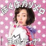 テレビ東京系さんで 4月から毎週土曜、朝9時に変更して  放送されるアニメ『カリメロ』  オープニング、エンディングを 歌わせて頂くことになりました! 世代を問わずたのしめるようなポップな 曲です。  配信もあるよ〜 #拡散希望 http://t.co/oawl4GO44w