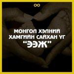 """Монгол хэлний хамгийн сайхан үг """"ЭЭЖ"""". http://t.co/OLT8c6BMeJ"""