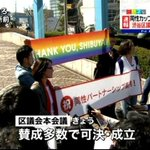 【全国初】同性カップルを「結婚に相当する関係」 渋谷区議会で可決 http://t.co/hjhB4nMNw4 法的な拘束力はないが、区内の事業者に「公平かつ適切な対応」を求め、違反した場合は事業者名を公表する場合もある。 http://t.co/SbzKbP1YJI