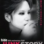 hide初のドキュメンタリー映画「JUNK STORY」トレイラー公開 http://t.co/YuFWjJQVc0 http://t.co/a7j174Nynf