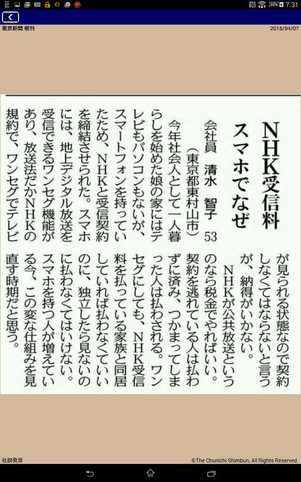 この投稿、びっくりしました。RT @lovelovesarah: 今朝の東京新聞電子版。 もう始まってるんだね。 詐欺じゃん。  「NHK受信料 スマホでなぜ」 http://t.co/y6w6Ew2Eql
