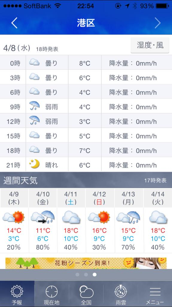 明日の東京、12時の予想気温が3℃ておい((((;゚Д゚))))))) http://t.co/gA1nv6TgY7