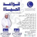#جديد في #الرياض ????مع المستشار محمد الدحيم ????#دورة #قواعد_الحياة للحجز المبكر????0557111006 #العبقرية #تطوير http://t.co/Y9db9a753w #عاصفة_الحزم