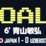 【日本 1-0 ウズベキスタン】 前半6分、青山敏弘がゴールを決めて日本が先制!! http://t.co/WexC0BLZNB #skst http://t.co/bFdwKitjSC