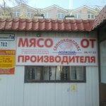 Мы выбираем своего,местного производителя! http://t.co/fGEKnfsLq7