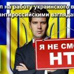 """@LenaOReilly: на НТВ работают бандеровцы! #НТВднище   @ntvru http://t.co/nRVgYbpt1w"""