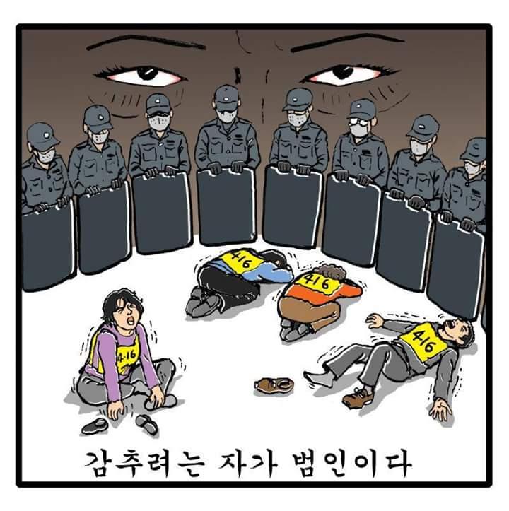 감추려는 자가 범인이다( 현장 만평-이동수 화백(3.30)) http://t.co/uJMHCBu13K