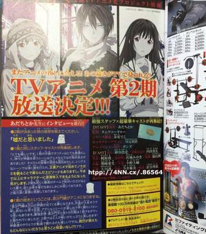 『ノラガミ』TVアニメ第2期放送決定!!!! http://t.co/CMkfXad2EF #noragami #ノラガミ http://t.co/m6sKqYz83P