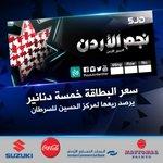 عند شرائك تذكرة لحضور إحدى الحلقات المباشرة لبرنامج #نجم_الأردن فإن ريعها سيذهب لـ @KHCFKHCC   للحجز: 0777393054 http://t.co/rcFHvJwdAs
