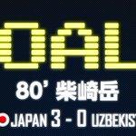 【日本 3-0 ウズベキスタン】 後半35分、柴崎岳がゴールを決めて日本が3点目!! http://t.co/WexC0BLZNB #skst http://t.co/NmqO6Lk5vI
