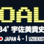 【日本 4-1 ウズベキスタン】 後半39分、宇佐美貴史がゴールを決めて日本が4点目!! http://t.co/WexC0BLZNB #skst http://t.co/qJeHTJsHWC