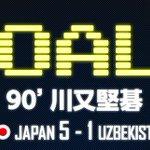 【日本 5-1 ウズベキスタン】 後半45分、川又堅碁がゴールを決めて日本が5点目!! http://t.co/WexC0BLZNB #skst http://t.co/WM5SfUwl4Y