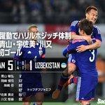 【日本代表結果】新戦力躍動で5発快勝、ハリルホジッチ体制連勝…青山・宇佐美・川又A代表初得点 http://t.co/y7sVMLJCae 日本vsウズベキスタン戦は日本が5-1で勝利しました! http://t.co/Bsd1QUw5xu