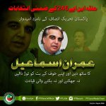 Status quo all joining hands against PTI in NA-246, this will only strengthening our resolve. #CowardMQM http://t.co/KoxTPh8Xnb