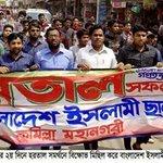 Protest Rally by #Comilla city #Shibir in #Bangladesh to #StepDownHasina & #ReturnDemocracy http://t.co/KJcOpTIPgb