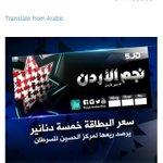 #نجم_الأردن 🌟ليس لتنمية المواهب فقط يساهم ايضا في دعم مركز الحسين للسرطان ♥ @FaresSayegh @RoyaTV @CocaColaJordan #Jo http://t.co/ffh43lTffZ