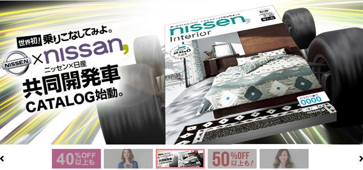 【お知らせ】日産自動車様 @NissanJP と間違われることが多いため、社名を「ニッサン」に変更します。また、同じく社名変更したニッセン自動車様と車を共同開発します。 http://t.co/bNWM0bQKdg #エイプリルフール http://t.co/tzXIuwRG2M
