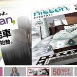 ややこしいご…www QT @nissen: 【お知らせ】日産自動車様 @NissanJP と間違われることが多いため、社名を「ニッサン」に変更します。また、同じく社名変更したニッセン自動車様と車を共同開発します。 #エイプリルフール http://t.co/YCLZuoHwkJ