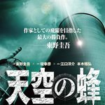 【NEW】「天空の蜂」特報 http://t.co/g78uu8Dnwy http://t.co/1t9Zw0kxzf
