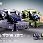 2015年4月1日、昭和ノスタルジースマート黒電話「ASUS ZenFone™ zero」の販売を開始しました!「禅」を感じる新時代のスマート黒電話にもインテル、はいってる! http://t.co/FqZNcpxACX http://t.co/QxRq9vNQiR