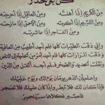 كن علی حذر من الكريم اذا أهنته ....ومن العاقل اذا احرجته ومن اللئيم اذا أكرمته....ومن الأحمق اذا مازحته #الأردن http://t.co/noj3oSnfQ1
