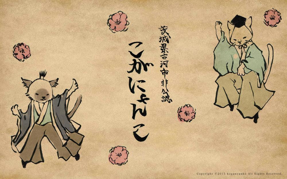 【お知らせ】茨城県古河市非公認ご当地キャラクター・こがにゃんこは今後しぶキャラ路線と変更になるため、キャラクタービジュアルを変更しました。■詳細→http://t.co/7iCKH8mfhA 今後ともこがにゃんこをよろしくお願いします http://t.co/iIqiVXAi4Z