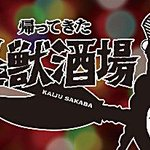 [写真]「帰ってきた怪獣酒場」フォトギャラリー http://t.co/iYRjawaWLi http://t.co/a2zuvkHfjt