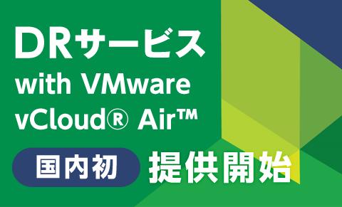災害復旧に特化したクラウドサービス「ニフティクラウド DRサービス with VMware vCloud Air Technology」を提供開始いたしました。 http://t.co/AbT0Ezq2am  #niftycloud http://t.co/qUteJFOQvI