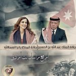 احلى صباح  الفخر دايما بجلالة الملك وجلالة الملكة. صورة ولا اجمل ع هالصبح  نعم #اردني_رافع_راسي #الاردن http://t.co/HooYAITj02