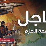 #الخليج_الجديد #عاجل #اليمن: غارات #عاصفة_الحزم تستهدف تجمعا لـ #الحوثيين في بيحان بـ #شبوة #عاصفة_الحزم http://t.co/1yaSqkwwq8