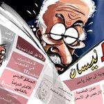 1 نيسان! كاريكاتير ناصر الجعفري - صحيفة الغد الأردنية #كذبه_ابريل http://t.co/nnHLpQrYeQ