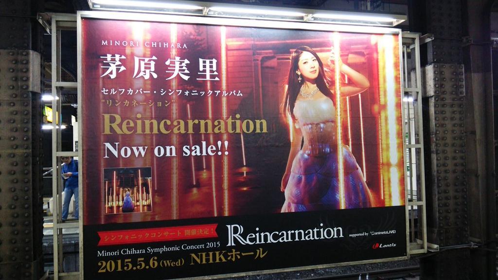 秋葉のReincarnationの広告が新しくなってるー!!! #minorin http://t.co/AqQCKobSJs
