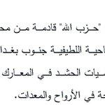 """بغداد: تجمع ارتال لميليشيا """"حزب الله"""" قادمة من محافظات الجنوب عند سيطرة (عراق) في ناحية اللطيفية جنوب بغداد التفاصيل: http://t.co/zffpDlRCMW"""