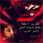 شاركونا في الحملة التغريدية الليلة الساعة 8 مساءً رفضاً إلى العدوان على شعب #اليمن على الهاش #لا_للعدوان_على_اليمن http://t.co/uoYcJx3OuQ