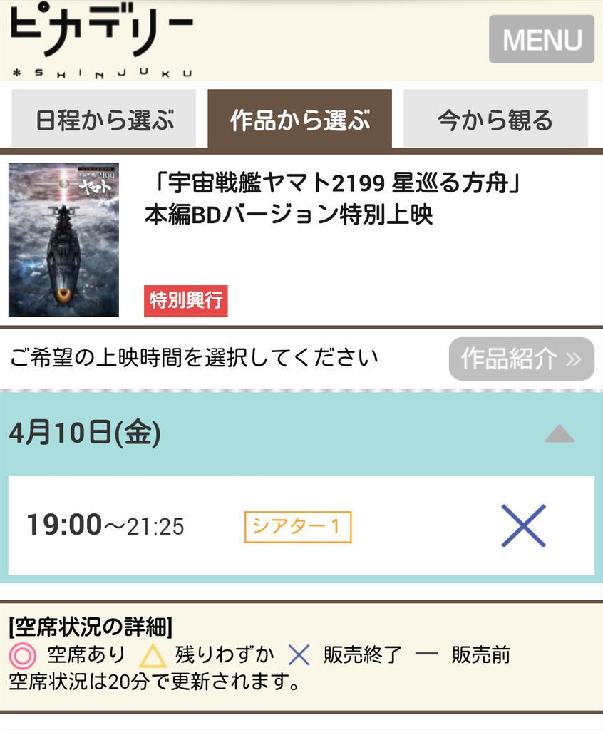 『宇宙戦艦ヤマト2199 星巡る方舟』BD版特別上映、4月10日の新宿ピカデリー、完売しました L(^o^)#yamat