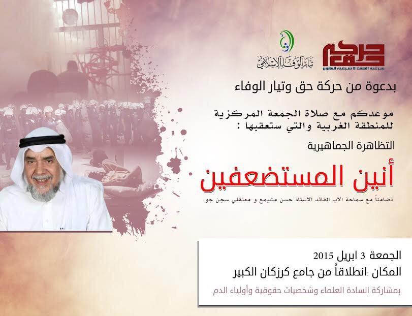 أخبار كرزكان  (@KarzakkanNews): #البحرين #كرزكان نيوز: بدعوة من حركة حق وتيار الوفاء موعدكم مع التظاهرة الجماهيرية  أنين المستضعفين بعد صلاة الجمعة http://t.co/7OBDymLOjz