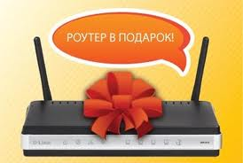 Интернет в подарок с роутером 735